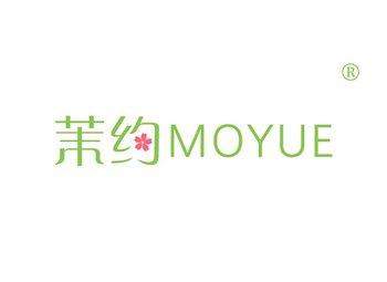 茉约 MOYUE