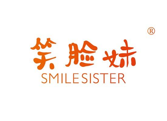 笑臉妹 SMILE SISTER