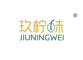 玖檸味 JIUNINGWEI