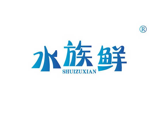 水族鮮 SHUIZUXIAN