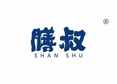 膳叔 SHANSHU商标