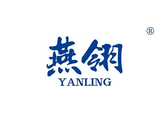燕翎 YANLING