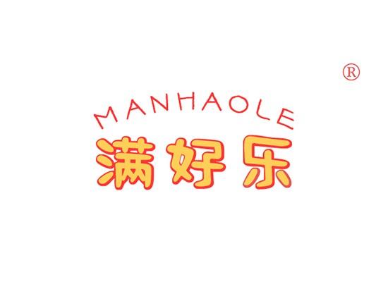滿好樂 MANHAOLE