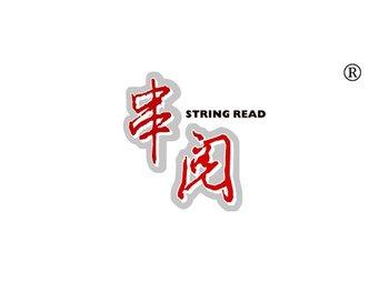 串阅 STRING READ