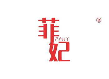 菲妃,FPHY