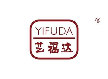 藝福達 YIFUDA