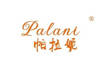 帕拉妮,PALANI