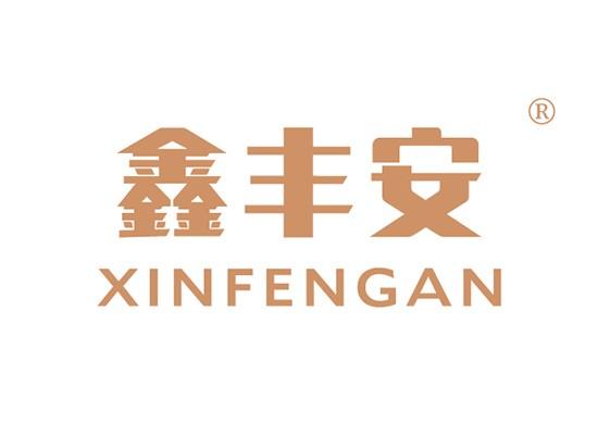 鑫豐安 XINFENGAN