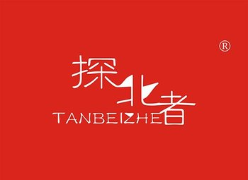 探北者,TANBEIZHE