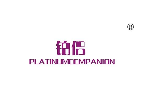 鉑侶 PLATINUMCOMPANION