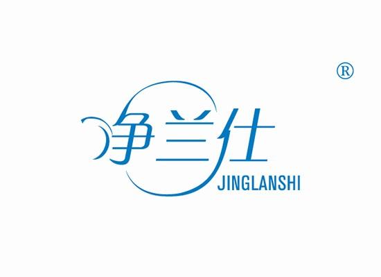 凈蘭仕 JINGLANSHI