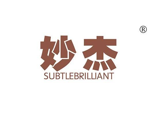 妙杰 SUBTLEBRILLIANT