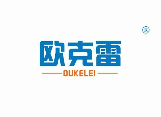 欧克雷 OUKELEI