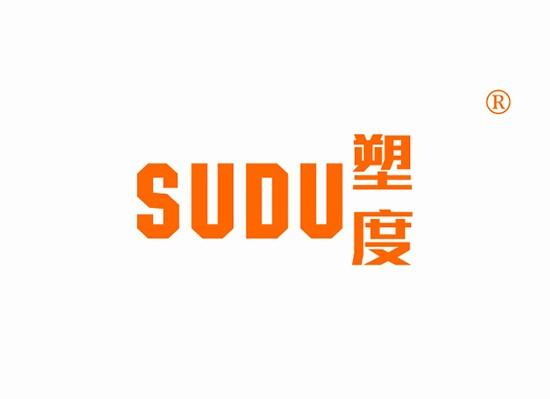 塑度 SUDU