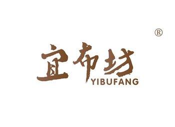 宜布坊 YIBUFANG
