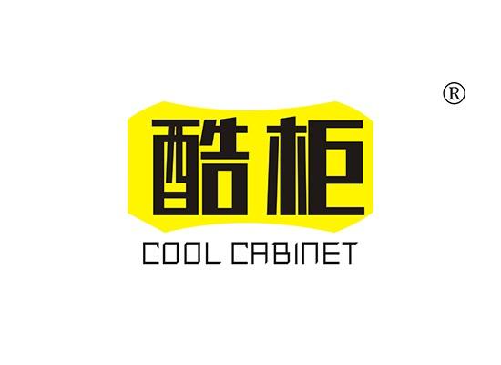 酷柜 COOL CABINET