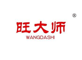 旺大师 WANGDASHI