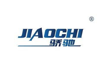 骄驰 JIAOCHI