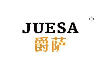 爵萨 JUESA