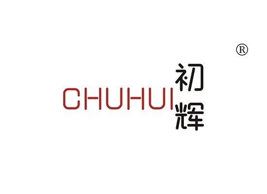 初輝 CHUHUI