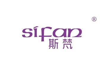 斯梵 SIFAN
