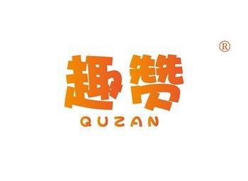趣赞 QUZAN