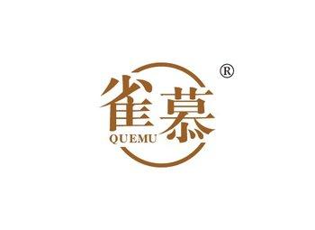 雀慕 QUEMU