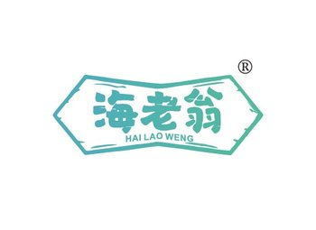 海老翁,HAILAOWENG