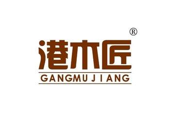 港木匠 GANGMUJIANG