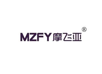 摩飞亚,MZFY