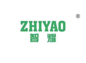 智耀,ZHIYAO