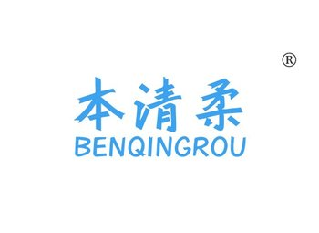 本清柔,BENQINGROU
