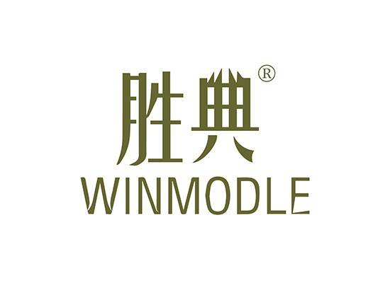 胜典 WINMODLE