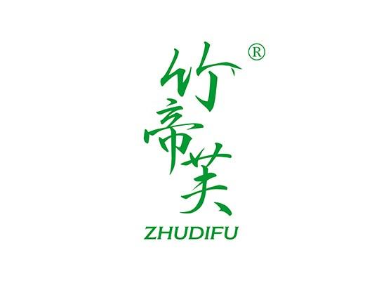 竹帝芙 ZHUDIFU