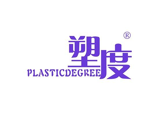 塑度 PLASTICDEGREE