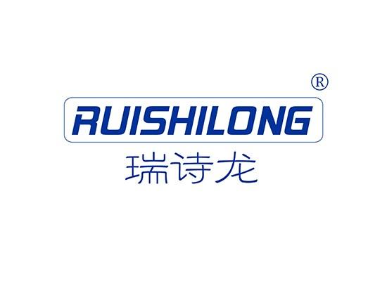 瑞詩龍 RUISHILONG