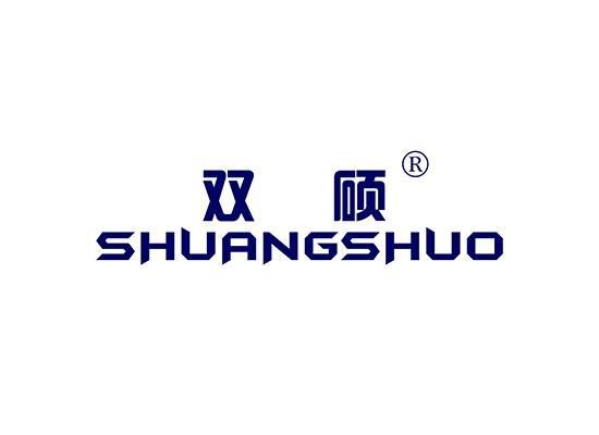 双硕 SHUANGSHUO