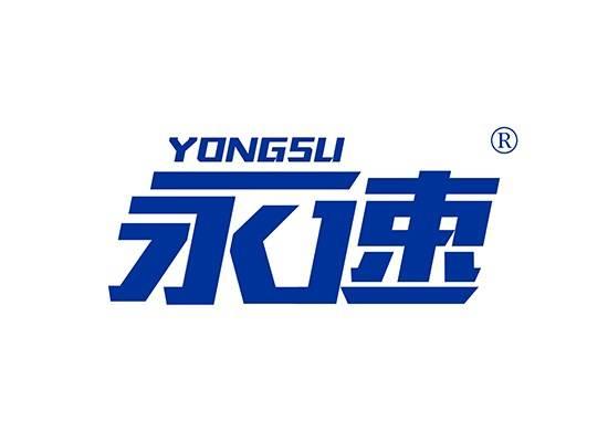 永速 YONGSU