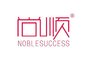 尚顺,NOBLESUCCESS