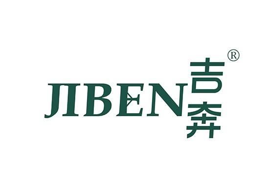 吉奔 JIBEN