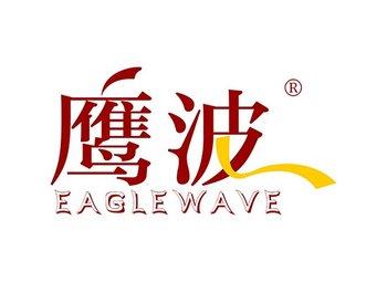鹰波 EAGLEWAVE