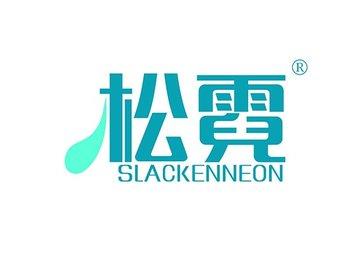 松霓,SLACKENNEON