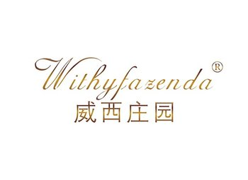 威西庄园,WITHYFAZENDA