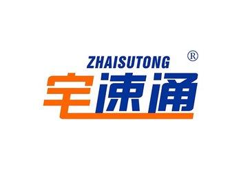 宅速通 ZHAISUTONG