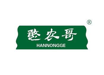 憨農哥 HANNONGGE