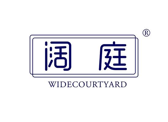 闊庭 WIDECOURTYARD