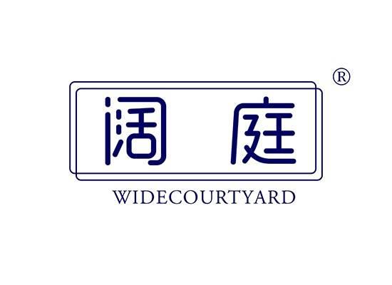 阔庭 WIDECOURTYARD