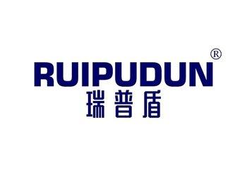 瑞普盾,RUIPUDUN