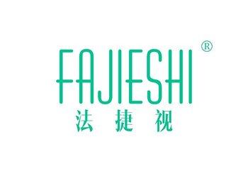 法捷视,FAJIESHI