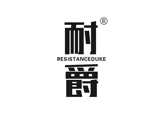 耐爵 RESISTANCEDUKE
